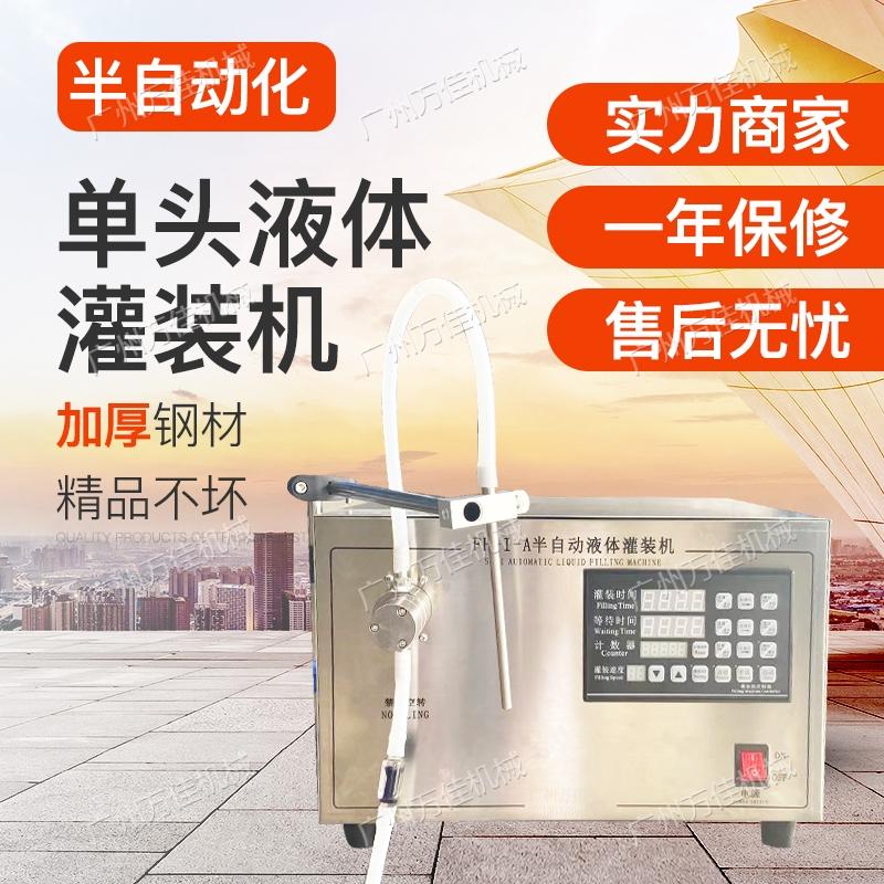 磁力泵单头液体灌装机